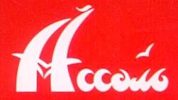 Туристическое агентство «Ассоль», г. Тверь. 8 (4822) 35-34-58, 8-915-722-41-08